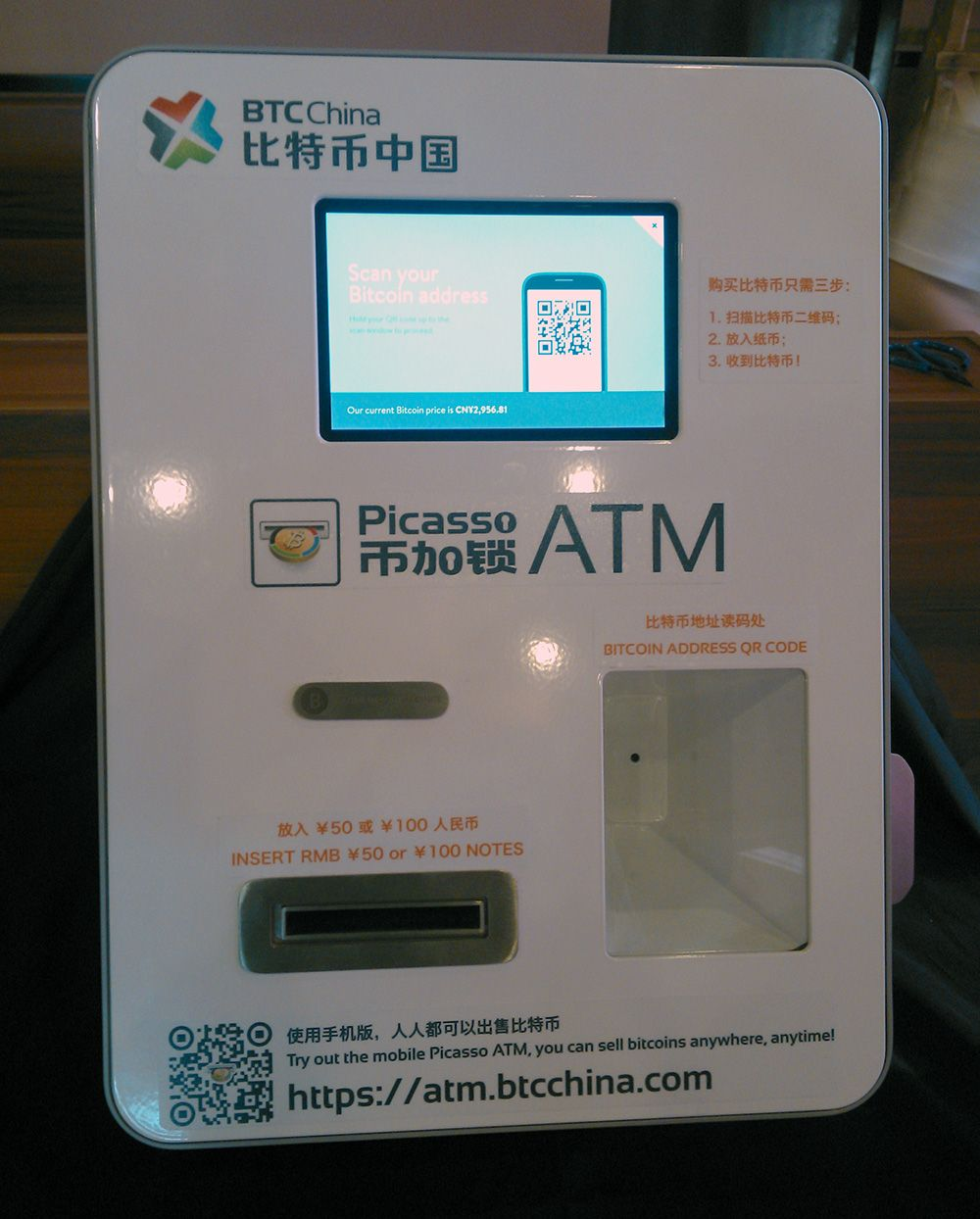 China's first Bitcoin ATM
