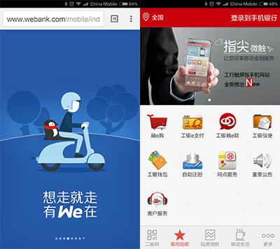 Mobile Banking in China - Penguin or Old School?