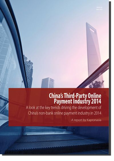 China Online Payment Industry 2014