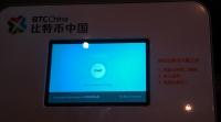 China's First Bitcoin 'ATM' - Our First Impressions