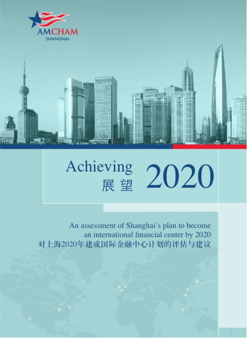 A Look at the Challenges for Shanghai to Become an International Financial Center by 2020