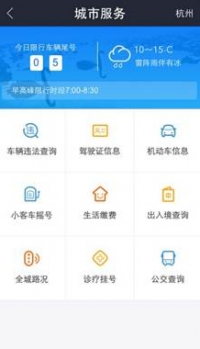 Alipay Wallet moves further into public services