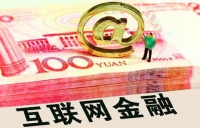 "China issues first ""Internet Finance Guidelines"" to kick off what should be a completely new area of regulation"