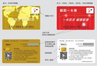 Did a Chinese prepaid card payment company just go bust?