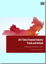 2017 China Financial Industry Trends and Outlook